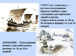 ДОЩАНИК - Плоскодонное речное судно небольшого размера. от 16 до 24 м длиной.