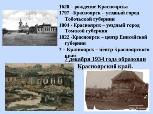 1628 – рождение Красноярска 1797 –Красноярск – уездный город Тобольской губер