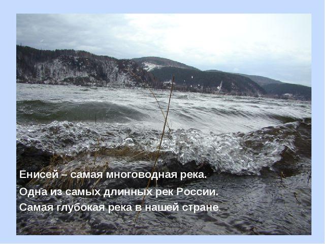 Енисей – самая многоводная река. Одна из самых длинных рек России. Самая глуб...