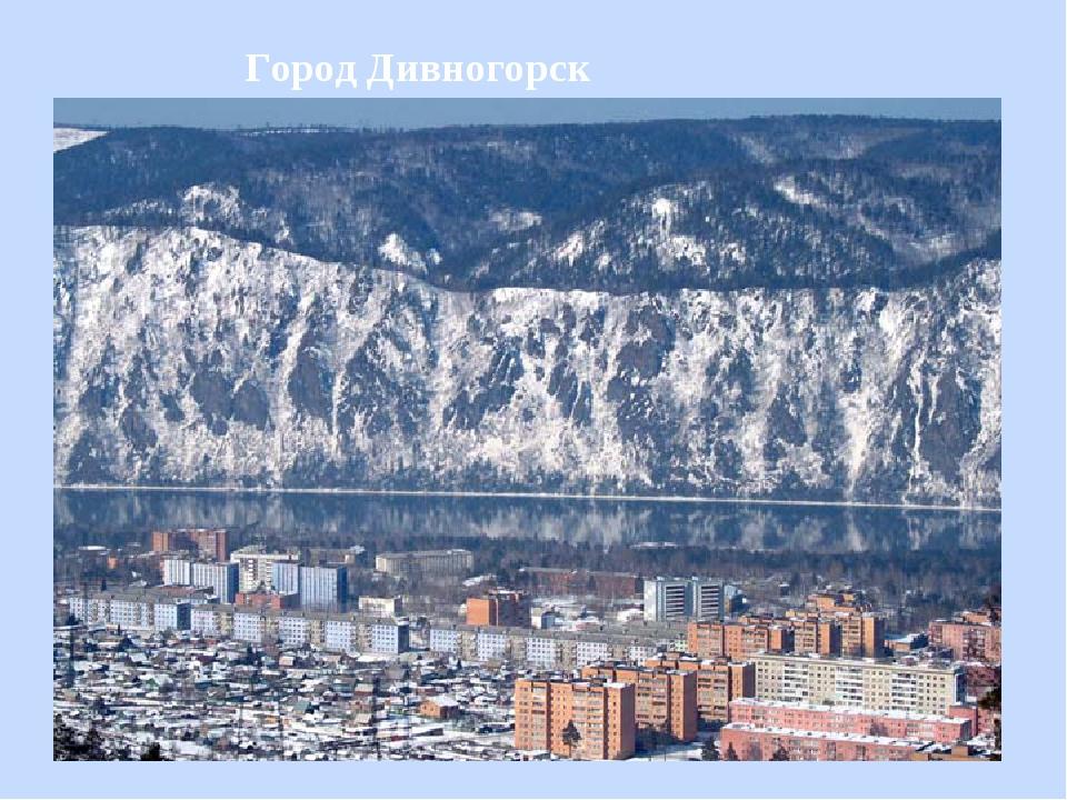 Город Дивногорск