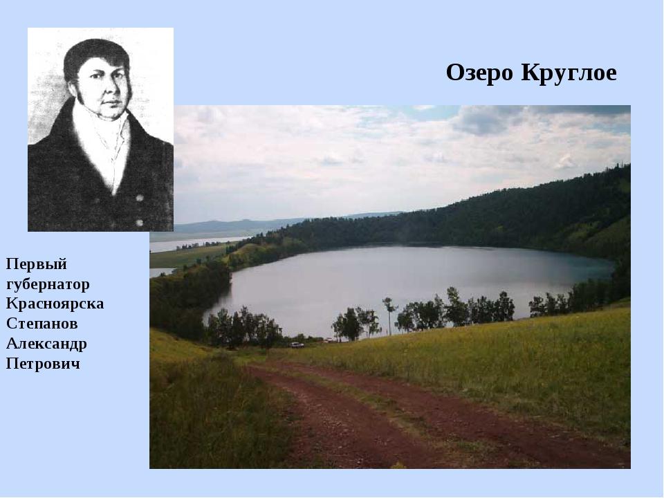 Озеро Круглое Первый губернатор Красноярска Степанов Александр Петрович