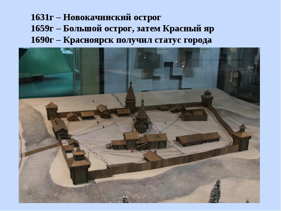 1631г – Новокачинский острог 1659г – Большой острог, затем Красный яр 1690г –...