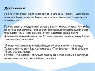 Достижения Песня «Yesterday» Пола Маккартни из альбома «Help!», уже через два