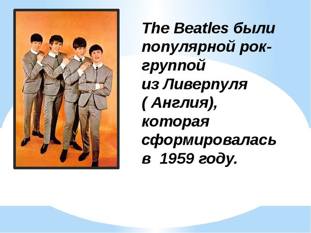 The Beatles были популярной рок-группой из Ливерпуля ( Англия), которая сформ...
