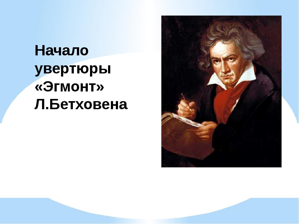 Начало увертюры «Эгмонт» Л.Бетховена