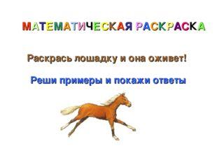 МАТЕМАТИЧЕСКАЯ РАСКРАСКА Раскрась лошадку и она оживет! Реши примеры и покажи