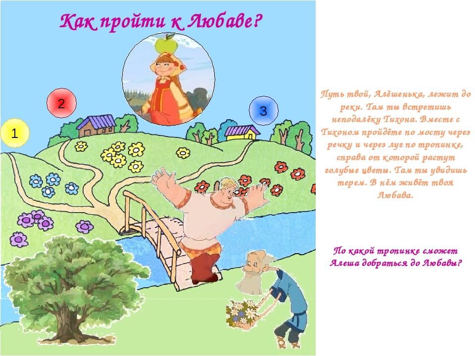 Как пройти к Любаве? Путь твой, Алёшенька, лежит до реки. Там ты встретишь не...