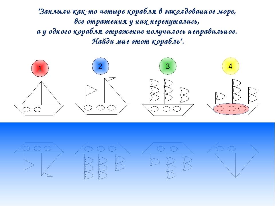 """""""Заплыли как-то четыре корабля в заколдованное море, все отражения у них пере..."""