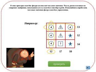В этих примерах каждая фигура имеет своё числовое значение. Числа, расположе