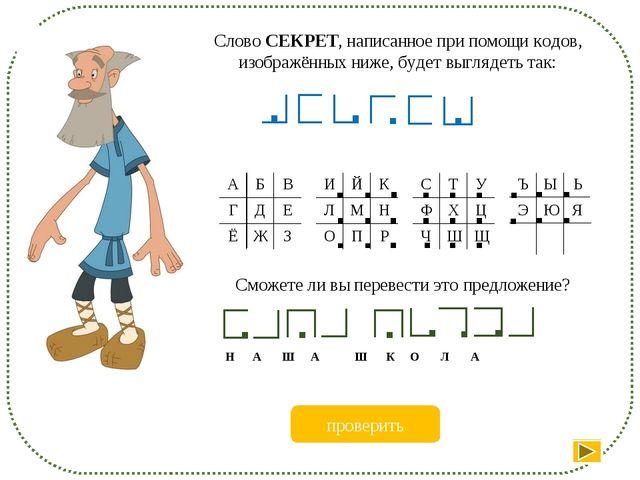 Слово СЕКРЕТ, написанное при помощи кодов, изображённых ниже, будет выглядет...