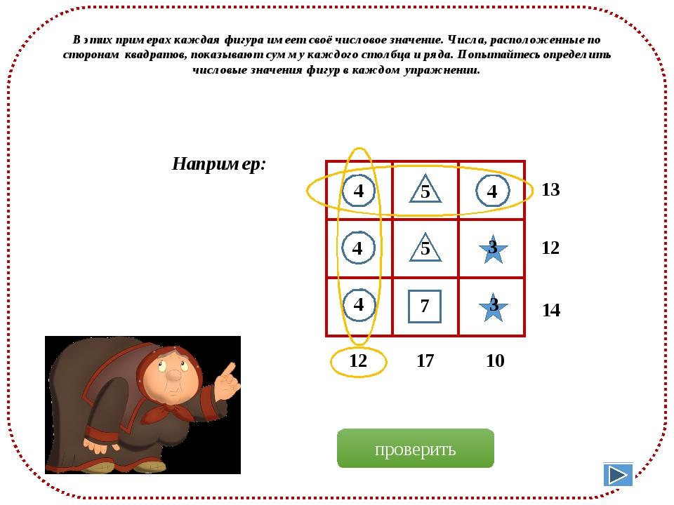 В этих примерах каждая фигура имеет своё числовое значение. Числа, расположе...