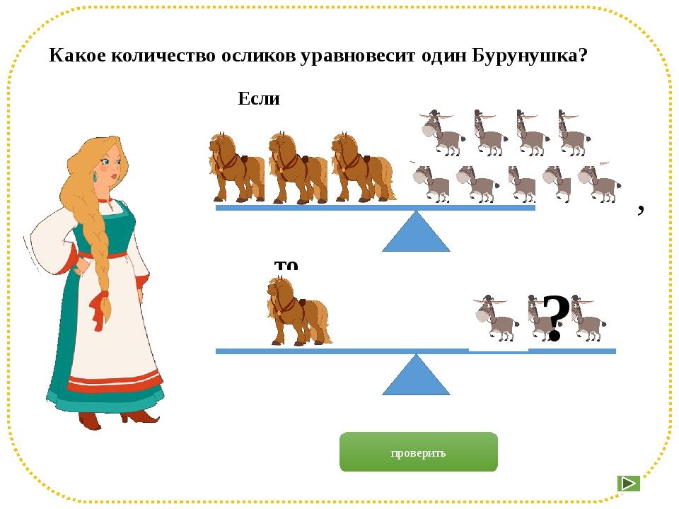 , Какое количество осликов уравновесит один Бурунушка? Если то ? проверить