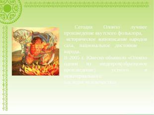 Сегодня Олонхо лучшее произведение якутского фольклора, историческое живопис