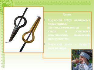 Хомус Якутский хомус отличается характерным звуком,изготовляется из стали и с