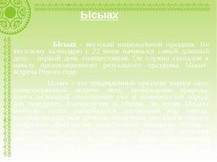 Ысыах Ысыах - якутский национальный праздник. По якутскому календарю с 22 июн