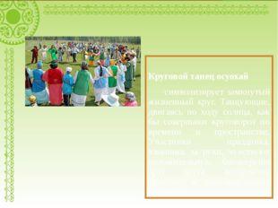 Круговой танец осуохай символизирует замкнутый жизненный круг. Танцующие, дв