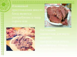 Изюминкой приготовления многих блюд является употребление в пищу сырого или п