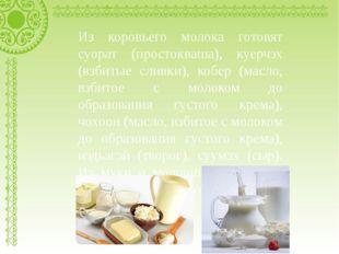 Из коровьего молока готовят суорат (простокваша), куерчэх (взбитые сливки), к