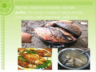 Якутия славится ценными сортами рыбы. На столе у каждого якута всегда есть ка