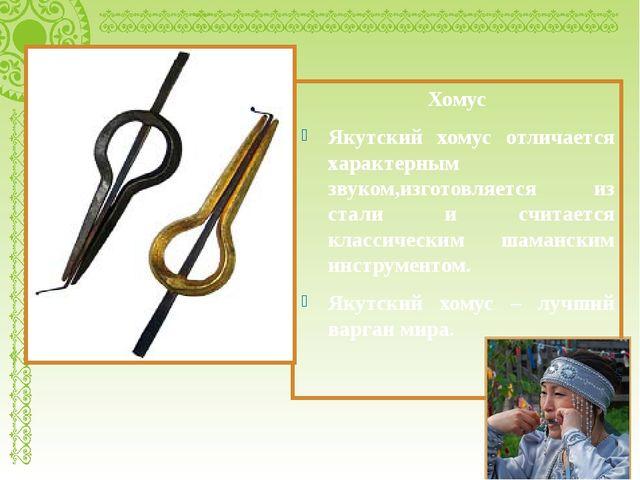Хомус Якутский хомус отличается характерным звуком,изготовляется из стали и с...