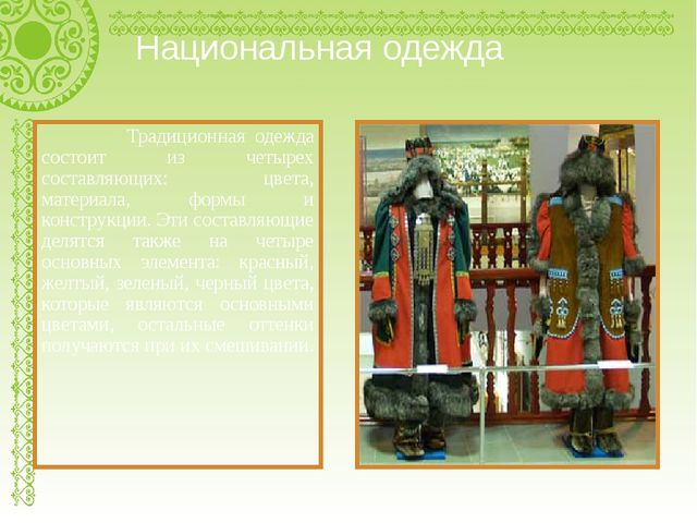 Национальная одежда Традиционная одежда состоит из четырех составляющих: цвет...