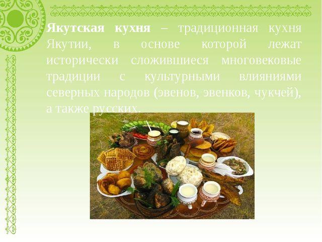 Якутская кухня – традиционная кухня Якутии, в основе которой лежат историческ...