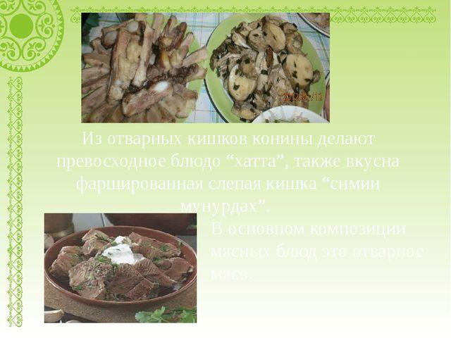 """Из отварных кишков конины делают превосходное блюдо """"хатта"""", также вкусна фар..."""