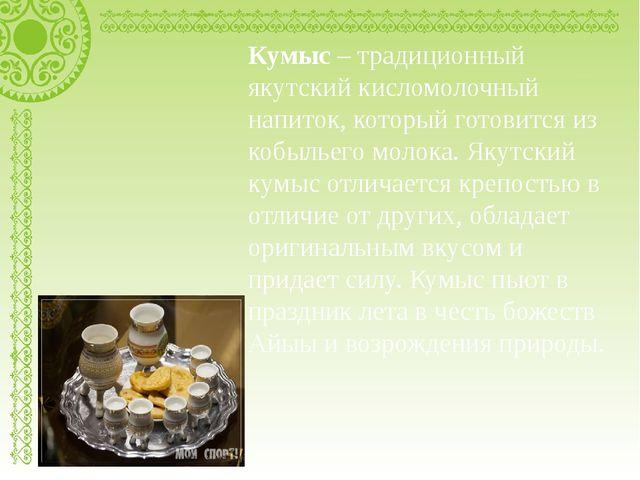 Кумыс – традиционный якутский кисломолочный напиток, который готовится из коб...