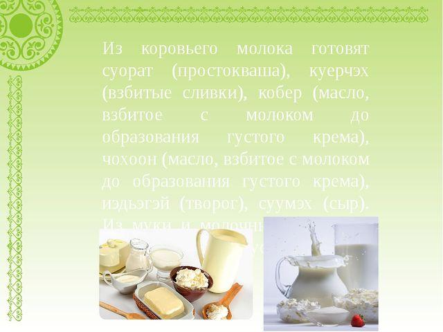 Из коровьего молока готовят суорат (простокваша), куерчэх (взбитые сливки), к...