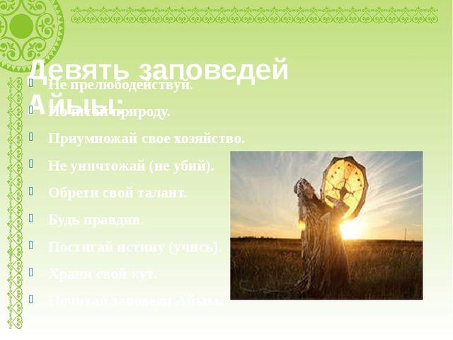 Девять заповедей Айыы: Не прелюбодействуй. Почитай природу. Приумножай свое...