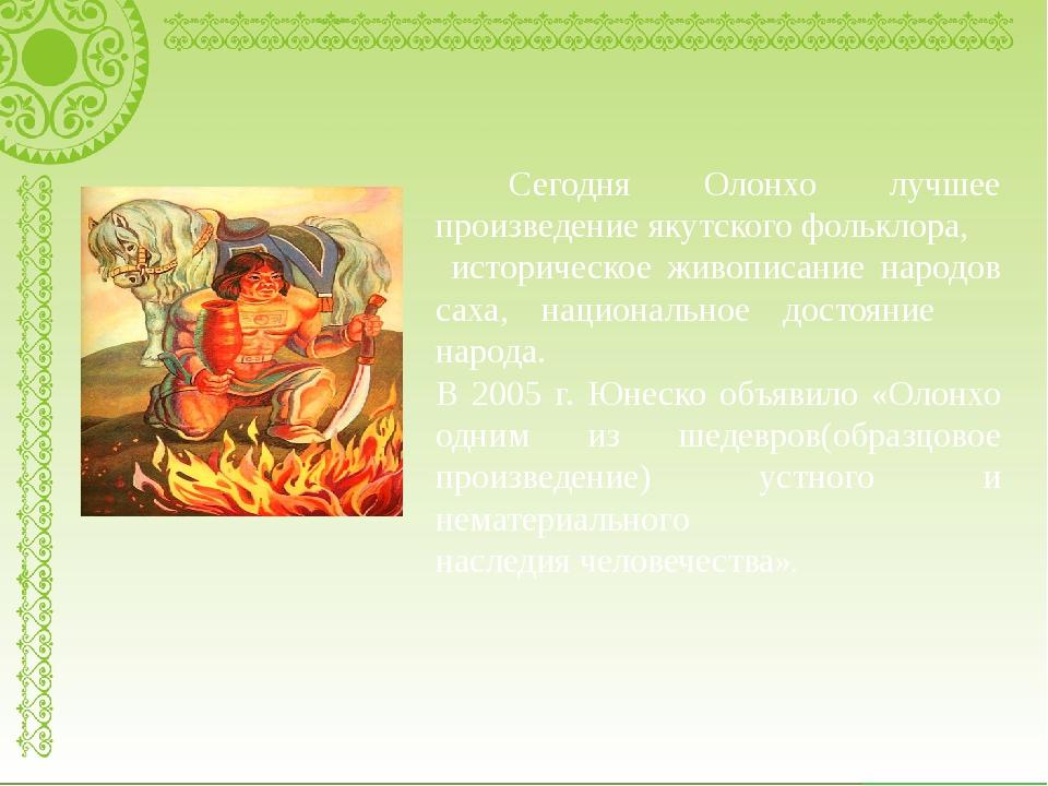 Сегодня Олонхо лучшее произведение якутского фольклора, историческое живопис...