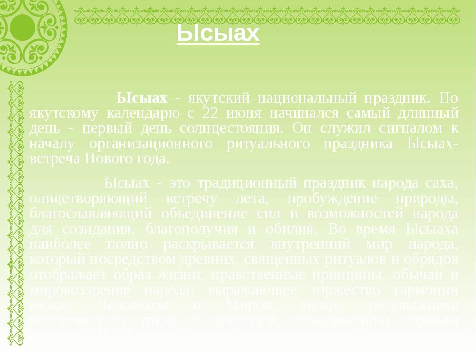 Ысыах Ысыах - якутский национальный праздник. По якутскому календарю с 22 июн...