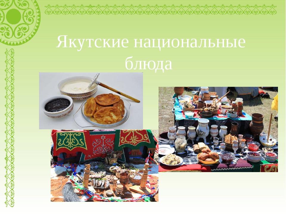 Якутские национальные блюда