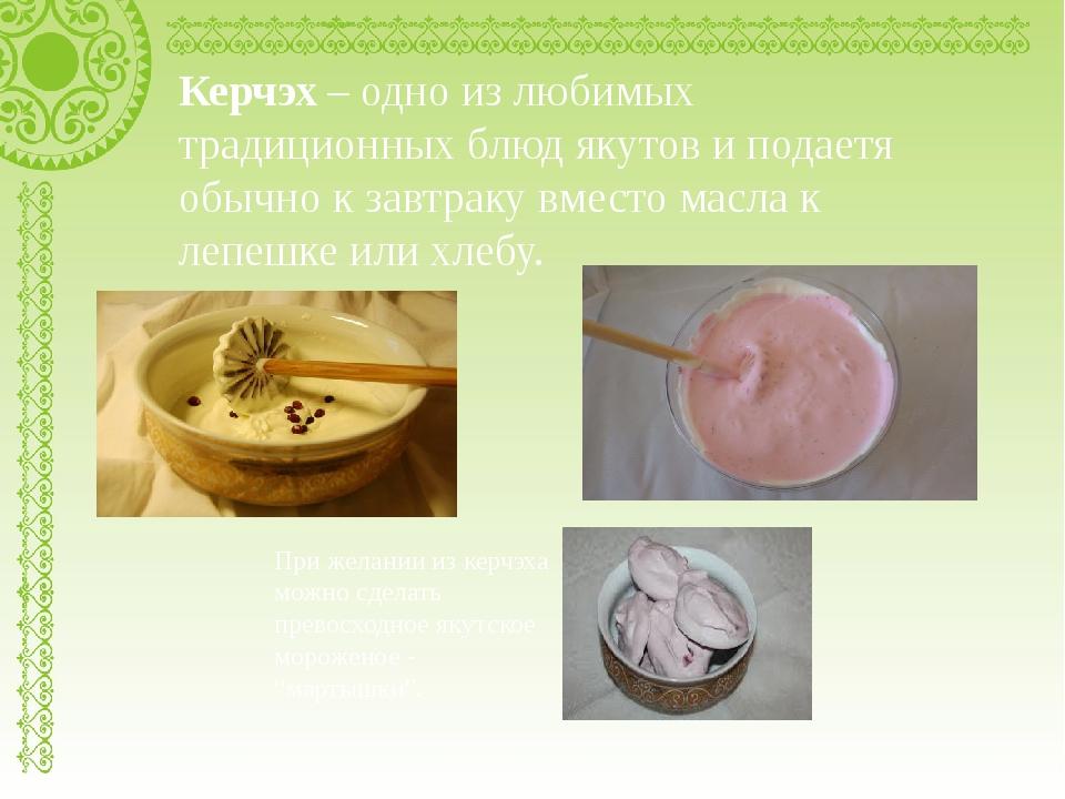 Керчэх – одно из любимых традиционных блюд якутов и подаетя обычно к завтраку...