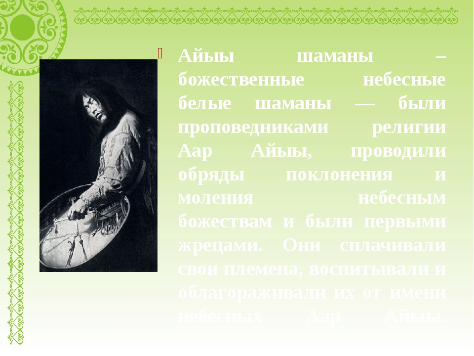 Айыы шаманы – божественные небесные белые шаманы — были проповедниками религи...