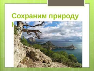 Сохраним природу Крыма