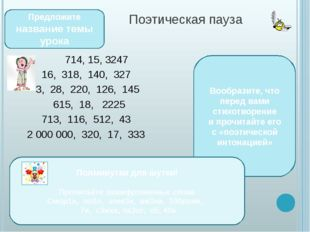 Поэтическая пауза 714, 15, 3247 16, 318, 140, 327 3, 28, 220, 126, 145 615,