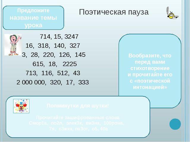 Поэтическая пауза 714, 15, 3247 16, 318, 140, 327 3, 28, 220, 126, 145 615,...