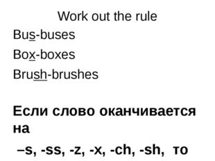 Work out the rule Bus-buses Box-boxes Brush-brushes Если слово оканчивается н