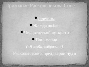причины Жажда любви Человеческой чуткости Понимания («Я тебя выбрал…») Раскол