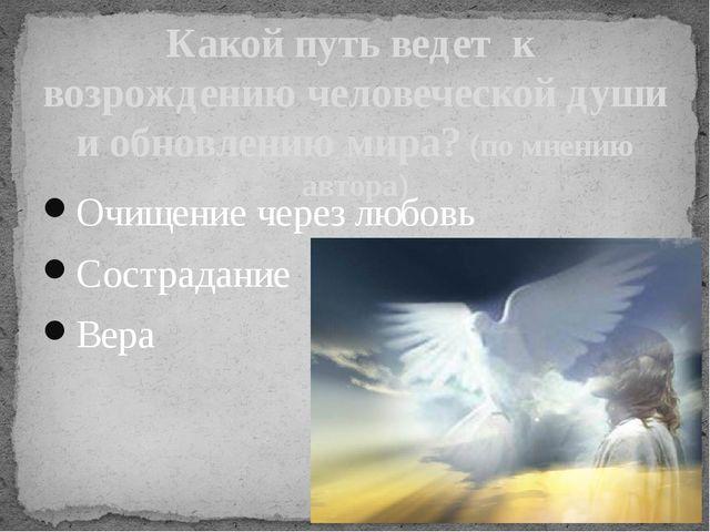 Очищение через любовь Сострадание Вера Какой путь ведет к возрождению человеч...