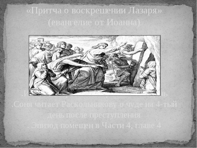«Притча о воскрешении Лазаря» (евангелие от Иоанна) .Иисус воскресил Лазаря н...