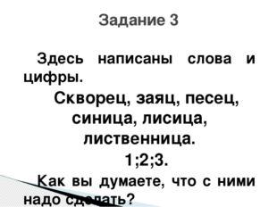 Здесь написаны слова и цифры. Скворец, заяц, песец, синица, лисица, лиственни