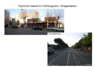 Проспект имени К.Л.Хетагурова г. Владикавказ