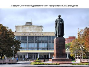 Северо-Осетинский драматический театр имени К.Л.Хетагурова