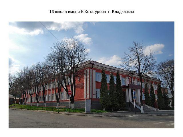 13 школа имени К.Хетагурова г. Владкавказ