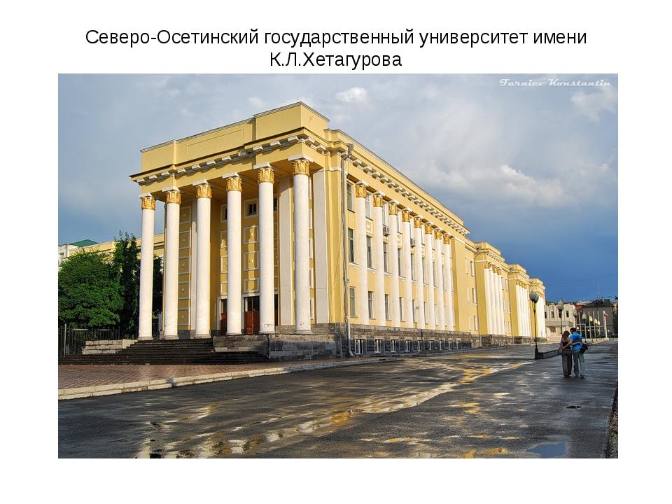 Северо-Осетинский государственный университет имени К.Л.Хетагурова