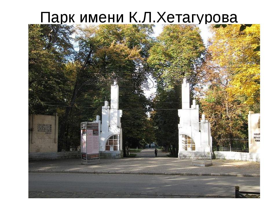 Парк имени К.Л.Хетагурова