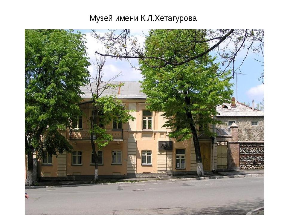 Музей имени К.Л.Хетагурова