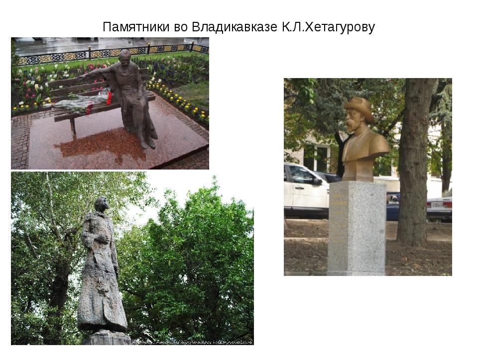 Памятники во Владикавказе К.Л.Хетагурову